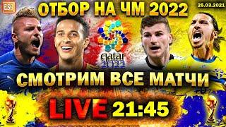 LIVE Германия 3 0 Исландия Испания 1 1Греция ПРЯМАЯ ТРАНСЛЯЦИЯ Отбор на ЧМ 2022 СТРИМ