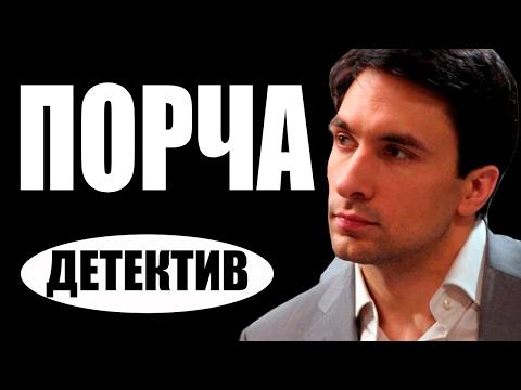 Порча (2016) русские детективы 2016, фильмы про криминал  #movie 2017