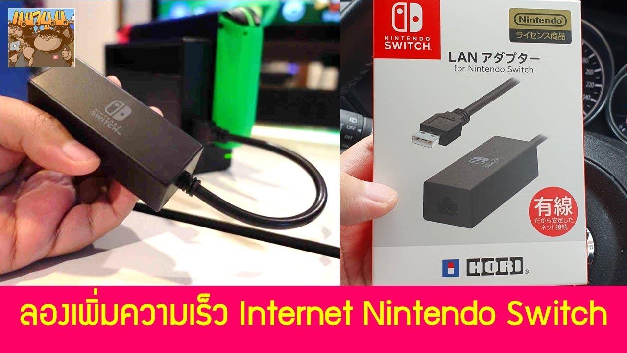 ลองเพิ่มความเร็วอินเตอร์เน็ต Nintendo Switch ด้วย Hori LAN Adaptor