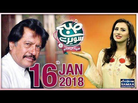 Subah Saverey Samaa Kay Saath - SAMAA TV - Madiha Naqvi - 16 Jan 2018