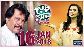 Attaullah Essa Khelvi Exclusive   Subah Saverey Samaa Kay Saath   SAMAA TV   16 Jan 2018