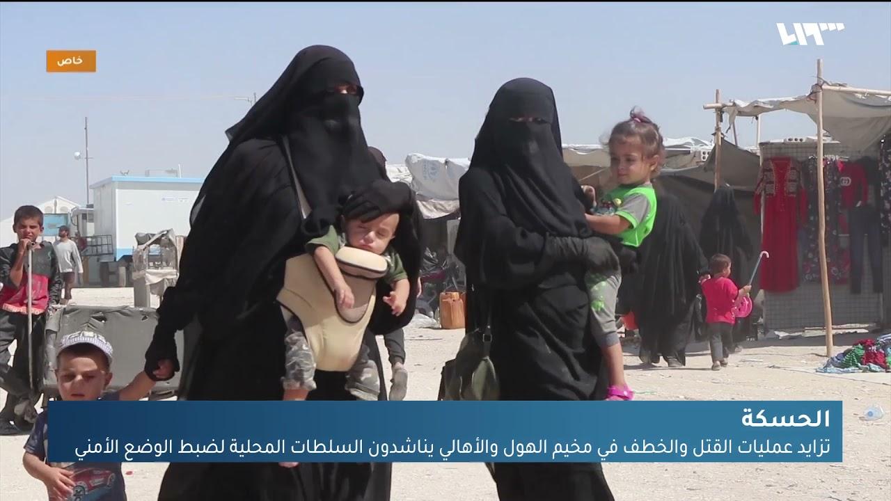 كاميرا تلفزيون سوريا ترصد الفلتان الأمني في مخيم الهول بريف الحسكة