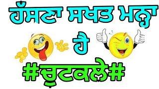Punjabi comedy chutkule video !! ਮਜ਼ੇਦਾਰ ਚੁਟਕਲੇ !! ਹੱਸਣਾ ਮਨ੍ਹਾ ਹੈ...!funny jokes