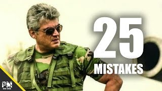 Every movie makes mistakes. no matter how big or small they are. finding mistakes in movies is a fun thing to do. here are some vivegam (2017), w...