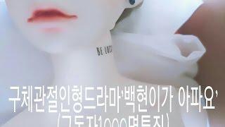 구체관절인형 드라마