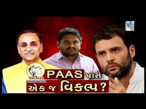 Mahamanthan: Does PAAS have only Options of Upcoming Gujarat Assembly ELection | Vtv News