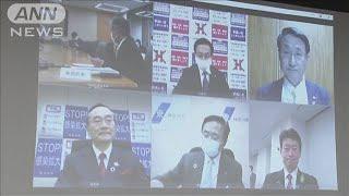 1兆円臨時交付金の増額を 全国知事会が要求(20/04/22)