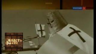 Смотреть видео Россия и Балтия / Власть факта / Телеканал Культура онлайн