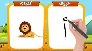 تعليم  كتابة الحروف العربية للأطفال وكيفية نطقها بطريقة سهلة
