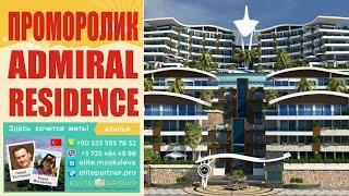 Недвижимость в Турции  Алания  Проморолик Admiral Premium Residence(Хотите купить недвижимость в Турции? Узнать цены на недвижимость в Алания? Обращайтесь к профессионалам:..., 2014-09-08T11:09:35.000Z)