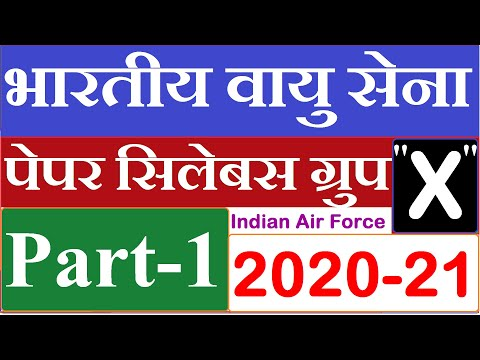 Air Force Syllabus 2017-18 | X Group exam Syllabus | Crack Indian Air Force Group - X and  Y test