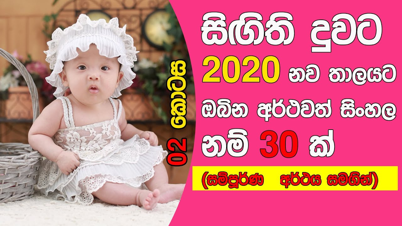 2020 Latest Sinhala Baby Girls names with meaning | part ...