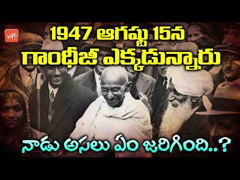 1947 ఆగష్టు 15న గాంధీజీ ఎక్కడున్నారు ? | Where Was Mahatma Gandhi on 15 August, 1947 |YOYOTV Channel