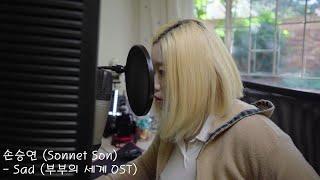 손승연 Sad The World of the Married OST 부부의 세계 OST Lyrics Han Rom Eng