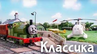 Томас и почтовый поезд. Мультик для детей....