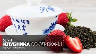 Чай из Китая отзывы // Улун (Оолонг) Клубника со сливками