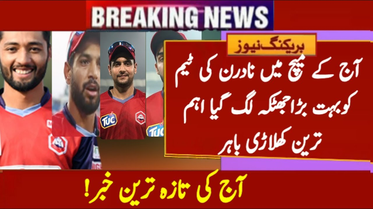 Latest Cricket News Big Player Out From Northan Punjab Team National T20 Cup 2020 Latest News Cric News