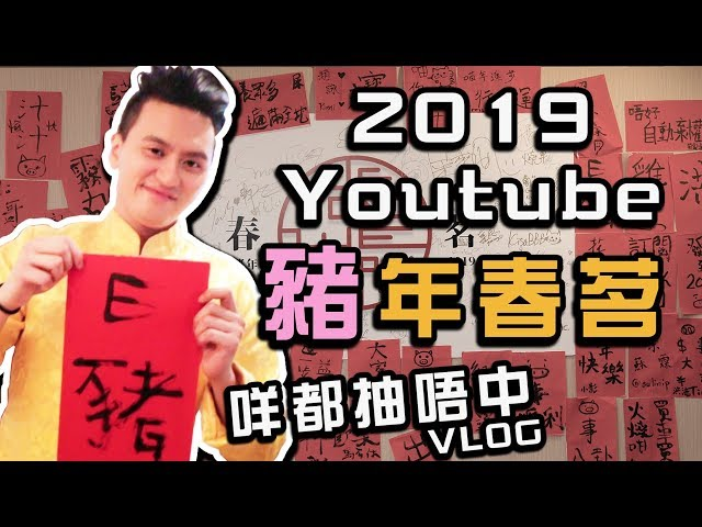 【Vlog】Youtubers 春茗2019!!場面混亂?!