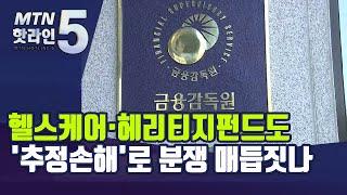 헬스케어·헤리티지펀드도 '추정손해'로 분쟁 매듭짓나 /…