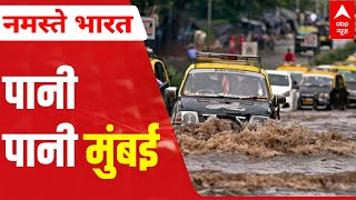 Water-logging visuals from Mumbai will shock you | LIVE REPORT