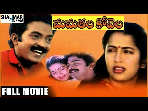 Mamathala Kovela Full Length Telugu Movie || Rajasekhar, Suhasini