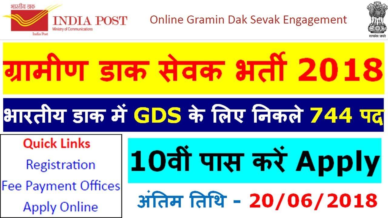 india post gds recruitment 2018 www appost in gdsonline apply