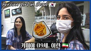 서울에서 이란여자랑 데이트했던 날