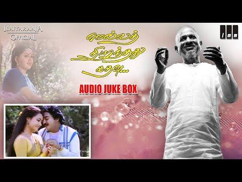 Mella Thiranthathu Kathavu | Full Songs | Audio Jukebox | Mohan, Radha | MSV | Ilaiyaraaja Official