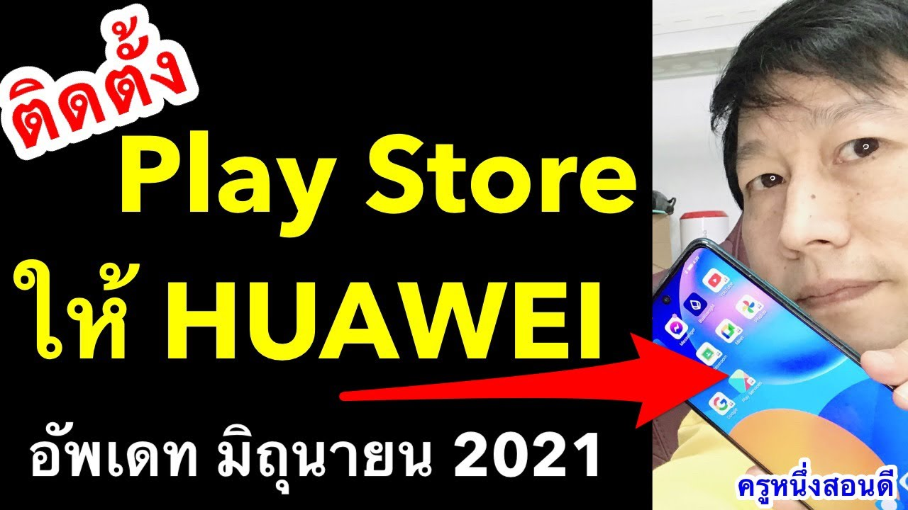 huawei ไม่มี google play store ทําไง หัวเว่ย ติดตั้ง วิธีโหลด เพลสโตร์ อัพเดท 2021 l ครูหนึ่งสอนดี