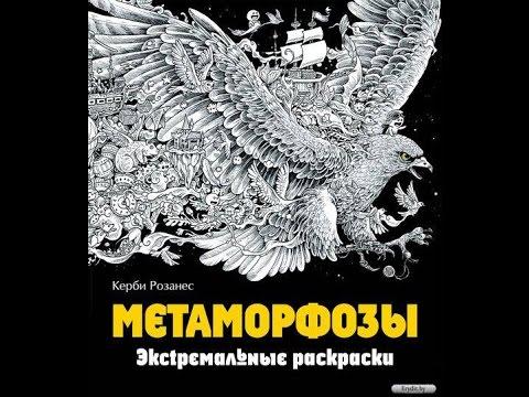 """ОБЗОР/ Раскраска антистресс """"Метаморфозы"""" (с комментариями ..."""