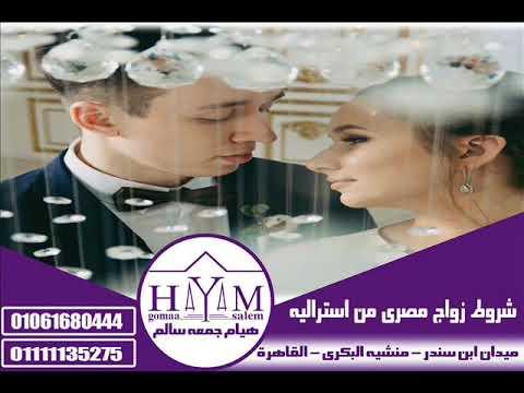 توثيق عقد زواج من اجنبيه –  الزواج من اجنبية مسلمة الزواج من اجنبية مسلمة5