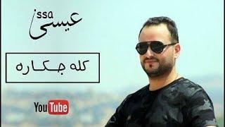 كله جكاره - عيسى السقار جديد 2018 -New koloh jakarah - issa alsaggar