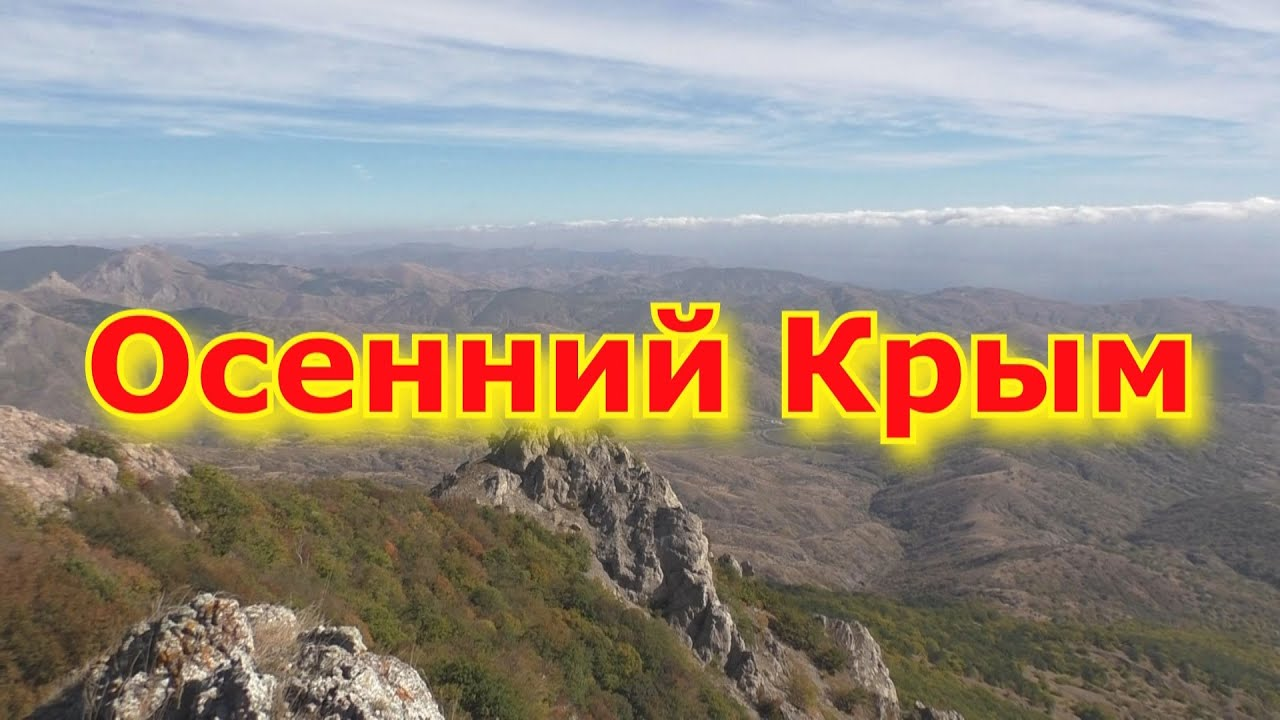 Горный Крым. Пеший поход.