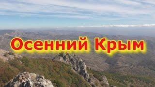 видео Пешие походы по Крыму