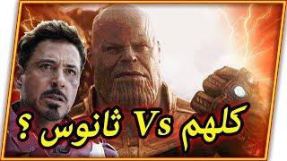 Avengers: Infinity War   التريلر الأول   مراجعة وتحليل