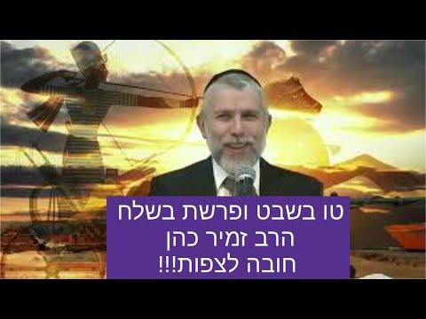 שיעור ברמה גבוהה של הרב זמיר כהן על טו בשבט ופרשת בשלח חובה לצפות!