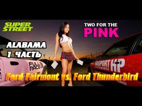 Тачка на кону. Проиграл? - Отдай тачку! Спор в Алабама Ford Fairmont vs. Ford Thunderbird.