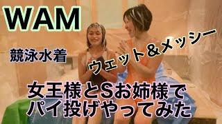 以前インタビューした渋谷 M性感に所属されている千お姉様に協力いただき、2人でパイ投げの 動画を撮影しました♫ 以前からウェット&メッシーに興味があり、 経験豊富な ...
