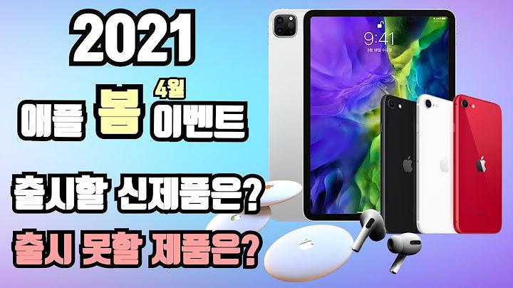 2021년 봄 기다리던 4월 애플 이벤트 행사에서 출시가 취소된 신제품은?