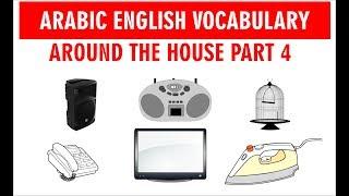 Menghafal Kosa Kata Bahasa Arab dan Inggris dengan Mudah - Learn Arabic and Enghlish