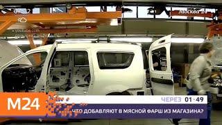 """АвтоВАЗ"" останавливает производство - Москва 24"