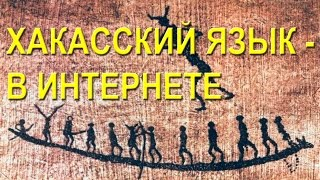 Хакасский язык в интернете: новостные сайты, словари, форумы(На видео даны материалы по хакасским сайтам, которые есть на начало 2016 года. Сайт хакасской республиканско..., 2016-01-31T09:17:22.000Z)