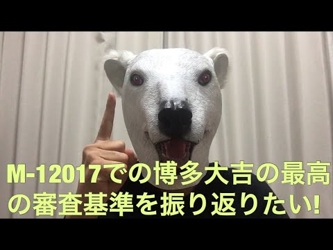 M-12017ベストオブ審査員は博多大吉に間違いない理由を説明させてくれ!