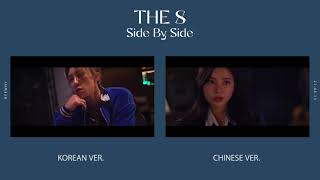 💎 SEVENTEEN 「 THE 8 」 'Side By Side' 🌹 (Korean x Chinese Ver.) 🎧