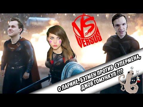 ALINA RIN: ХОВАНСКИЙ vs ЛАРИН, ДЖОВ ГОМУНКУЛ? БЭТМЕН ПРОТИВ СУПЕРМЕНА 👿 - Видео с YouTube на компьютер, мобильный, android, ios