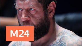 Смотреть видео Емельяненко посоветовал Мамаеву и Кокорину постоянно тренироваться в СИЗО - Москва 24 онлайн
