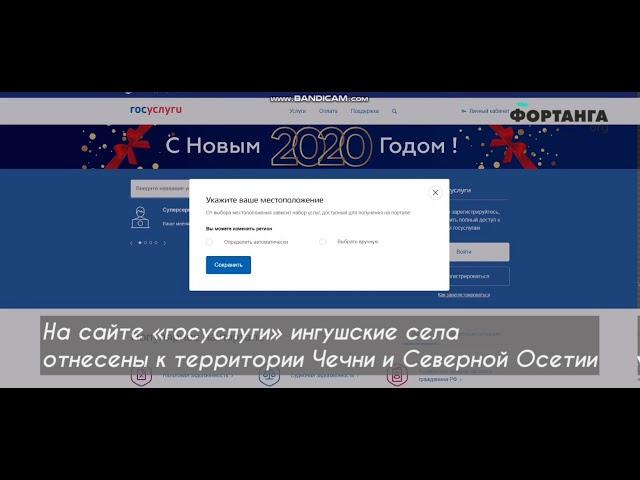На портале «Госуслуги» ингушские села отнесены к Чечне и Осетии