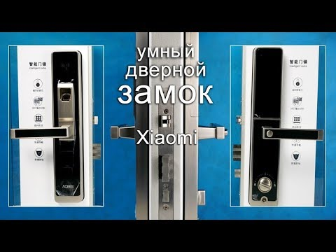 Возможности умного дверного замка Xiaomi Aqara Smart Door Lock. Что он умеет?