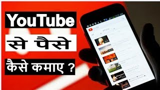 How to earn money from youtube or Make Money from YouTube In Hindi By TechOn24 | #5 YOUTUBE MANTRA