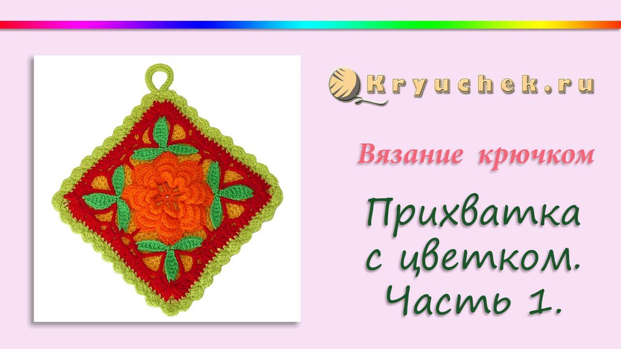 Прихватка с цветком крючком. Часть 1. Crochet. Potholder with flower. Part 1